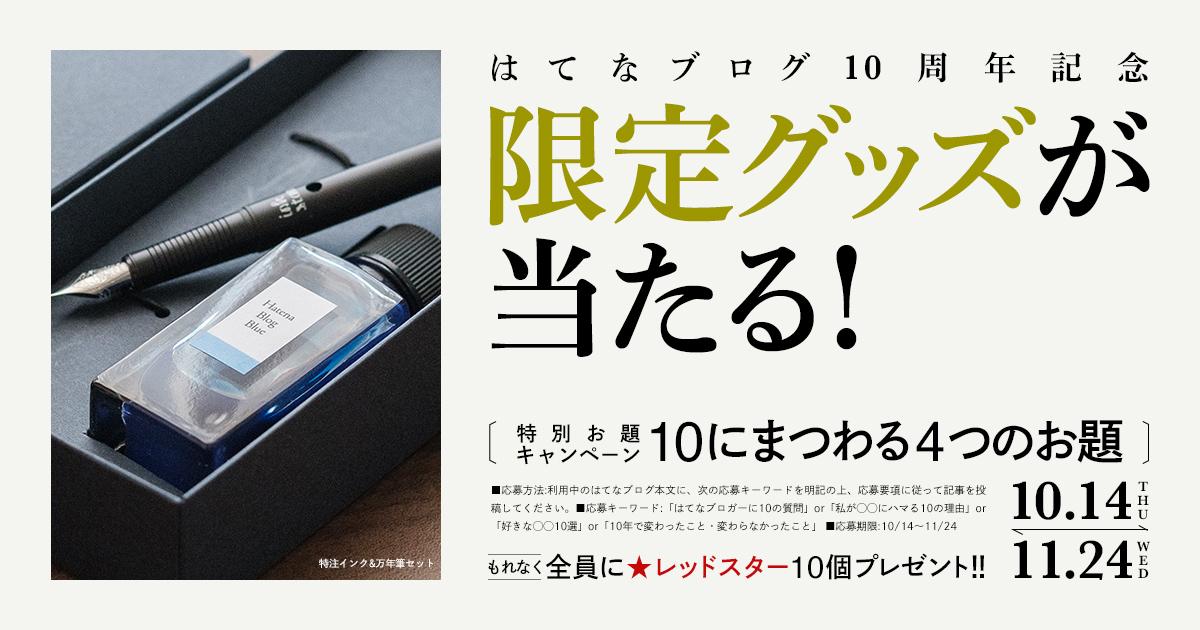 はてなブログ10周年記念 限定グッズが当たる特別お題キャンペーン開催!