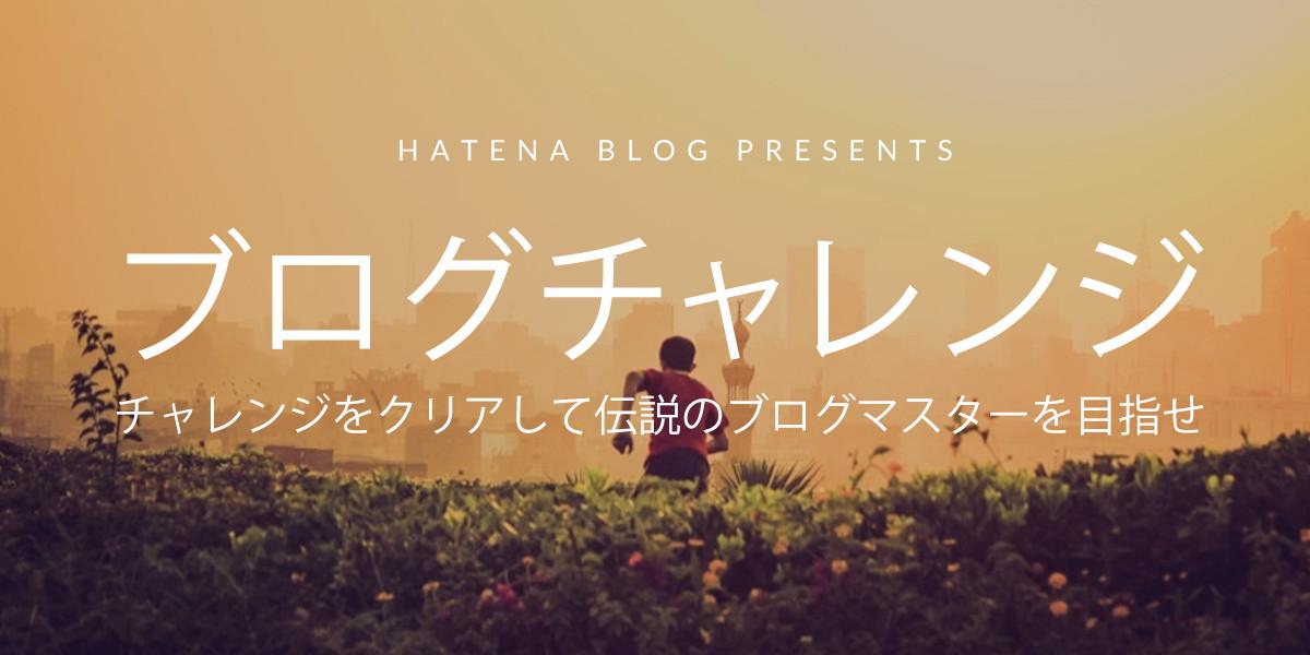 https://cdn.blog.st-hatena.com/images/special/challenge/og-image-challenge.jpg